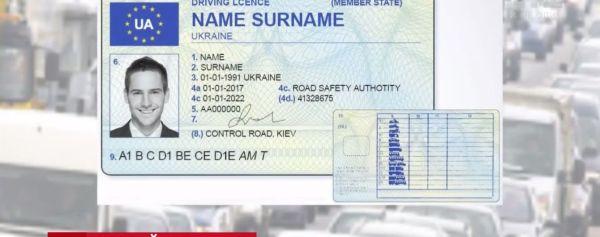 driver license, заміна посвідчення водія