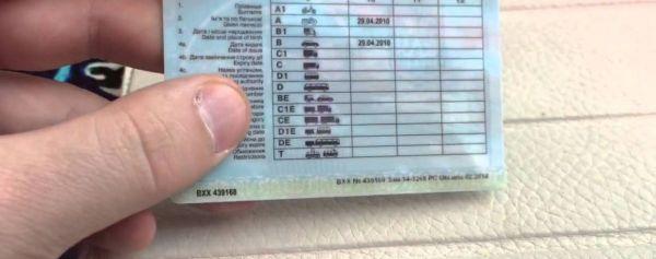 Категорії водійських прав в Україні, водійські права